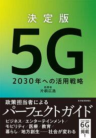 決定版 5G 2030年への活用戦略 [ 片桐 広逸 ]