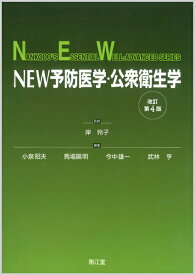NEW予防医学・公衆衛生学(改訂第4版) [ 岸 玲子 ]