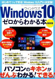 三才ムック Windows10がゼロからわかる本 最新版