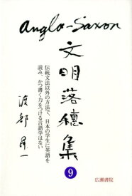 Anglo-Saxon文明落穂集(9) 伝統文法以外の方法で、日本の学生に英語を読み、かつ書く力をつ (渡部昇一ブックス) [ 渡部昇一 ]