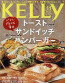 KELLy (ケリー) 2016年 11月号 [雑誌]