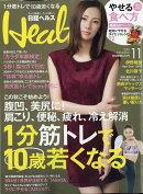 日経 Health (ヘルス) 2016年 11月号 [雑誌]