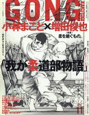 GONG (ゴング) 格闘技 2016年 11月号 [雑誌]