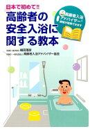 日本で初めて!!高齢者の安全入浴に関する教本