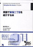 【謝恩価格本】英語で新宿二丁目を紹介する本