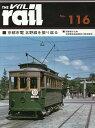 レイル(No.116) 京都市電北野線を振り返る