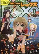月刊 Comic REX (コミックレックス) 2016年 11月号 [雑誌]