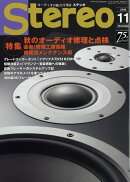 stereo (ステレオ) 2016年 11月号 [雑誌]