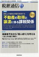税経通信 2016年 11月号 [雑誌]