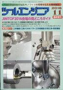月刊ツールエンジニア別冊 JIMTOF2016展示・見どころガイド 2016年 11月号 [雑誌]