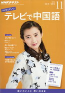 NHK テレビ テレビで中国語 2016年 11月号 [雑誌]