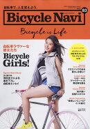 BICYCLE NAVI (バイシクル ナビ) 2016年 11月号 [雑誌]