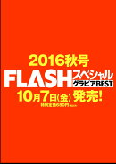 FLASH (フラッシュ) スペシャル グラビアBEST (ベスト) 秋号 2016年 11/10号 [雑誌]
