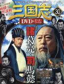 三国志DVD (ディーブイディー)&データファイル 2016年 11/24号 [雑誌]
