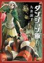 ダンジョン飯 9巻 (ハルタコミックス) [ 九井 諒子 ]