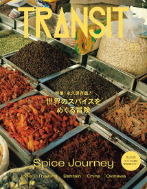 TRANSIT 53号 世界のスパイスをめぐる冒険 (講談社 Mook(J)) [ ユーフォリアファクトリー ]