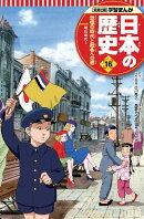 恐慌の時代と戦争への道 学習まんが 日本の歴史(16)