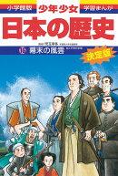 日本の歴史 幕末の風雲