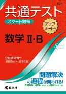 共通テスト スマート対策 数学2・B [アップデート版]
