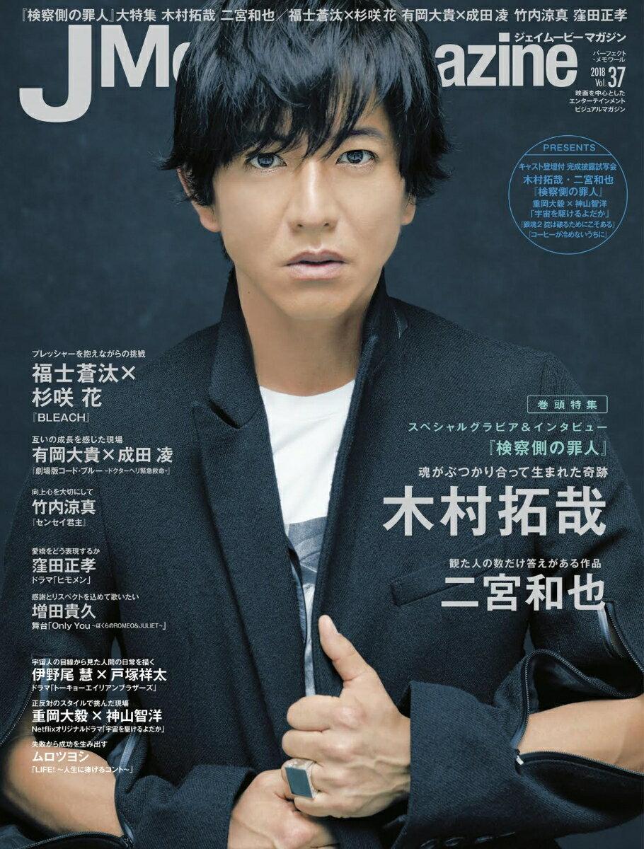 J Movie Magazine Vol.37 (パーフェクト・メモワール) [ ムック ]