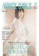B.L.T. VOICE GIRLS(VOL.43)