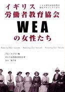 イギリス労働者教育協会(WEA)の女性たち