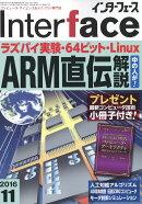 Interface (インターフェース) 2016年 11月号 [雑誌]