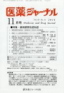 医薬ジャーナル 2016年 11月号 [雑誌]