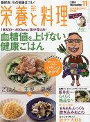 栄養と料理 2016年 11月号 [雑誌]