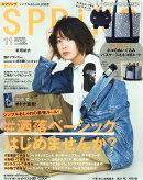 spring (スプリング) 2016年 11月号 [雑誌]