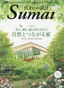 SUMAI no SEKKEI (住まいの設計) 2016年 11月号 [雑誌]