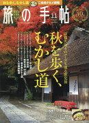 旅の手帖 2016年 11月号 [雑誌]