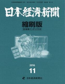 日本経済新聞縮刷版 2016年 11月号 [雑誌]
