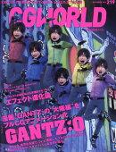 CG WORLD (シージー ワールド) 2016年 11月号 [雑誌]