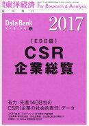 週刊 東洋経済増刊 CSR企業総覧2017年版 ESG編 2016年 11/30号 [雑誌]