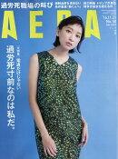 AERA (アエラ) 2016年 11/21号 [雑誌]