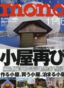 mono (モノ) マガジン 2016年 11/16号 [雑誌]