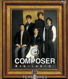 COMPOSER ~響き続ける旋律の調べ【Blu-ray】 [ TEAM NACS ]
