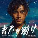 【予約】大河ドラマ 青天を衝け オリジナル・サウンドトラック1 音楽:佐藤直紀