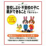 登校しぶり・不登校の子に親ができること (健康ライブラリーイラスト版)