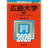 広島大学(理系)(2020) (大学入試シリーズ)