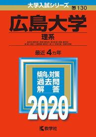 広島大学(理系) 2020年版;No.130 (大学入試シリーズ) [ 教学社編集部 ]