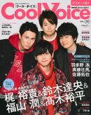 Cool Voice Vol.25