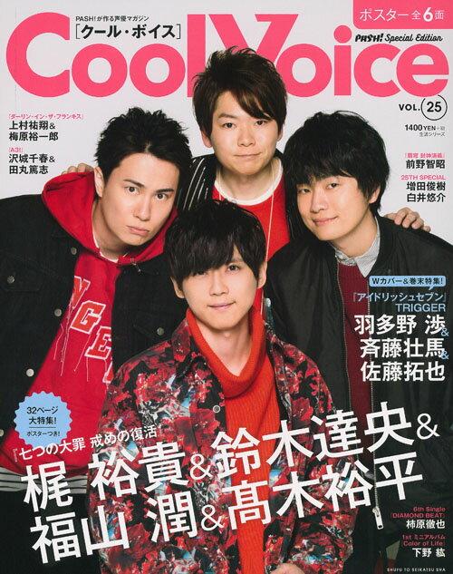 Cool Voice Vol.25 PASH!が作る声優マガジン (生活シリーズ) [ PASH!編集部 ]