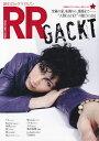 ROCK AND READ(044) 読むロックマガジン GACKT