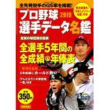 プロ野球選手データ名鑑(2019) (別冊宝島)