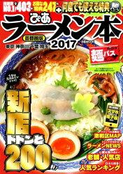 ぴあラーメン本(2017)