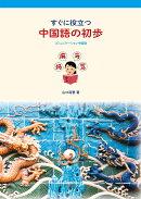 すぐに役立つ中国語の初歩