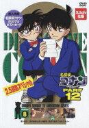 名探偵コナン PART 12 Volume8