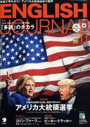 ENGLISH JOURNAL (イングリッシュジャーナル) 2016年 11月号 [雑誌]